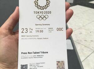 عکس/ بلیت مراسم افتتاحیه المپیک توکیو