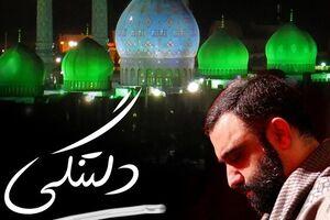 جواد مقدم از «دلتنگی» برای امام زمان خواند +فیلم