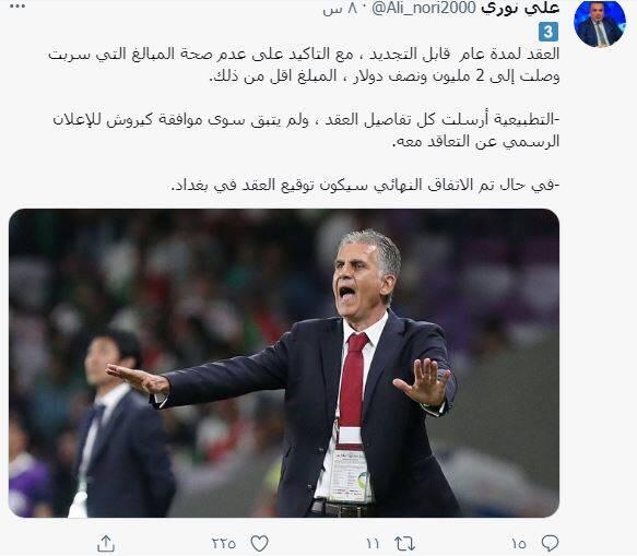 افشاگری خبرنگار عراقی درمورد توطئه علیه کیروش