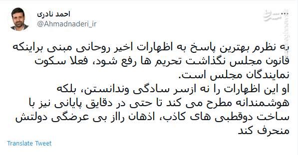 بهترین پاسخ نمایندگان به اظهارات روحانی ضد مجلس