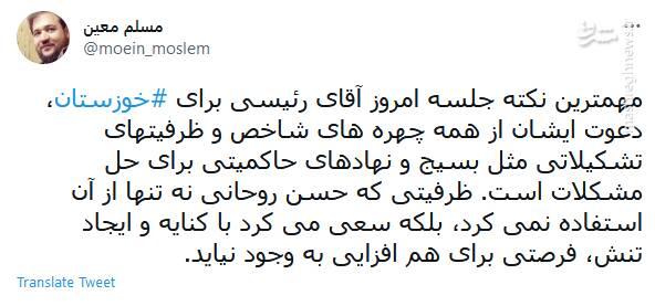 تفاوت رییسی و روحانی در خصوص حل مشکل آب خوزستان