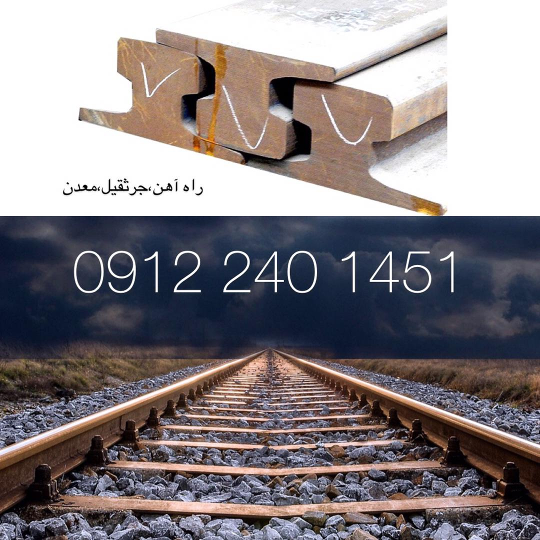 ریل صنعتی ریل معدن معدنی ریل جرثقیل ریل جرثقیلی ریل راه آهن سنگبری