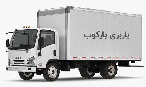 راهنمای انتخاب مطمئن ترین شرکت باربری و حمل اثاثیه در تهران
