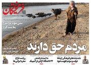 عکس/ صفحه نخست روزنامههای شنبه ۲ مرداد