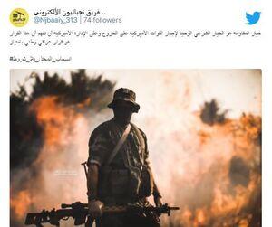 خروج بی قید و شرط آمریکا از عراق ترند اول توییتر عراقیها شد