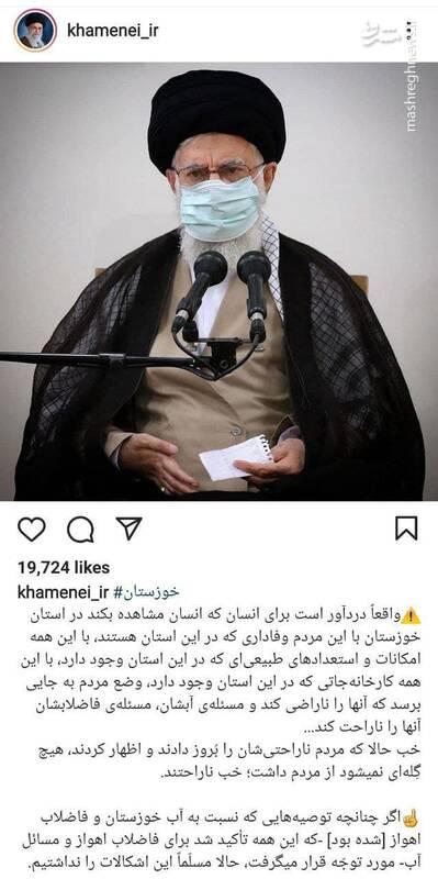 پست جدید اینستاگرام رهبر انقلاب درباره خوزستان