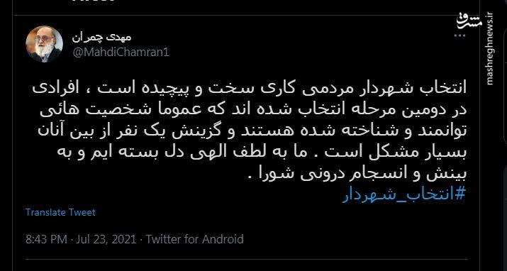 توییت جدید چمران درباره انتخاب شهردار تهران