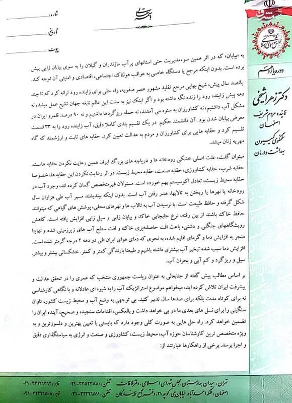 متن نامه نماینده اصفهان به رئیسی درباره آب زاینده رود
