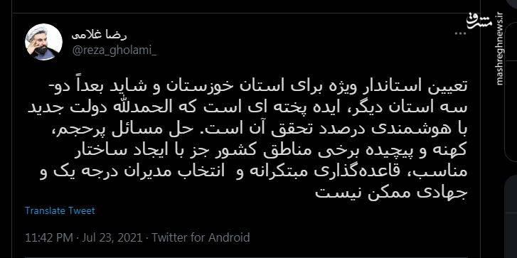 استقبال از قاعدهگذاری مبتکرانه رئیسی برای خوزستان