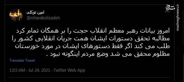 تحقق دستور رهبری درباره خوزستان نیازمند چیه؟