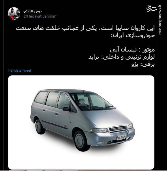 یکی از عجائب خلقت خودروسازی ایران+ عکس