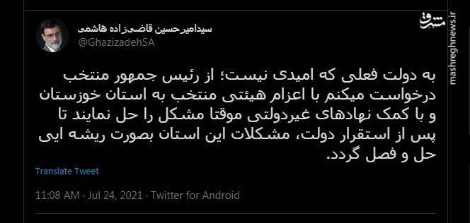 پیشنهاد قاضی زاده به رئیسی درباره خوزستان