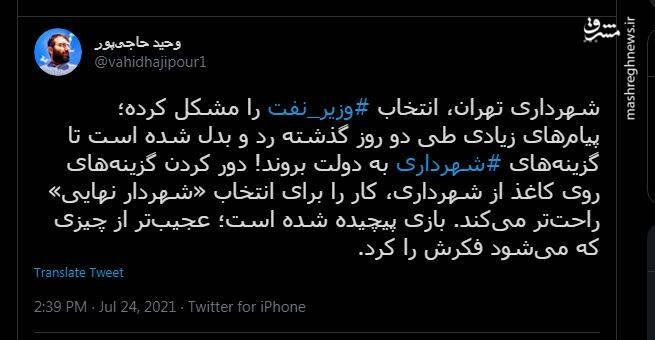 ارتباط انتخاب شهردار تهران با انتخاب وزیر نفت!