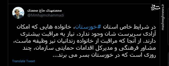 اعزام مدیرکل اقدامات حمایتی سازمان زندان ها به خوزستان