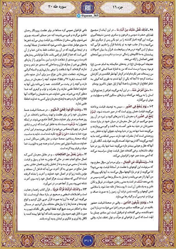 """شروع صبح با """"قرآن کریم""""؛ صفحه ۳۱۹+صوت"""