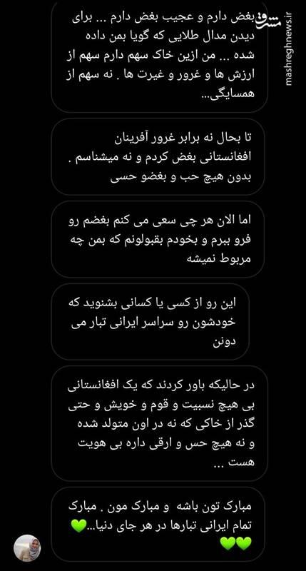 تبریک کاربر افغانستانی برای قهرمانی فروغی