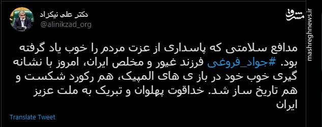 نیکزاد: جواد فروغی فرزند غیور و مخلص ایران است