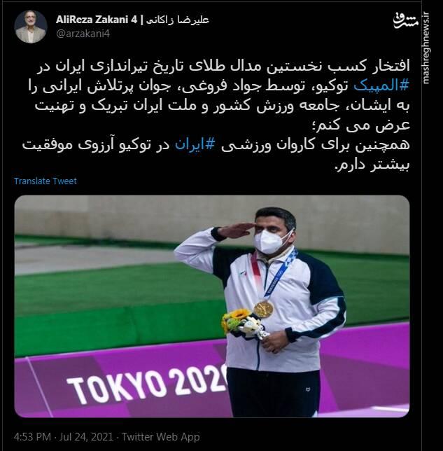توییت تبریک زاکانی برای قهرمانی فروغی