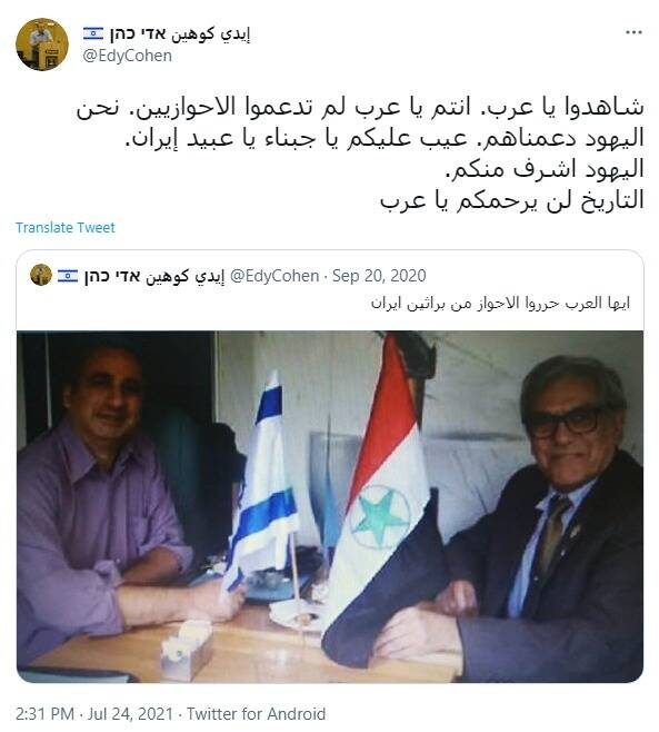 حمایت آشکار اسرائیل از تجزیهطلبان