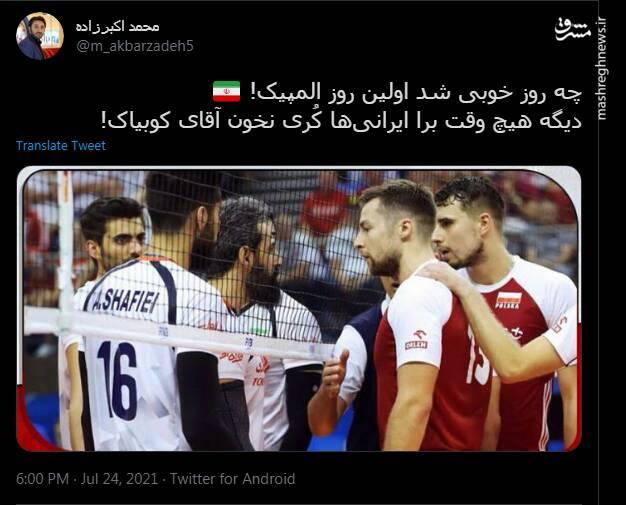 دیگه هیچ وقت برا ایرانیها کُری نخون آقای کوبیاک!