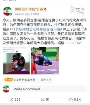 جواد فروغی ستاره فضای مجازی چین شد+ تصاویر