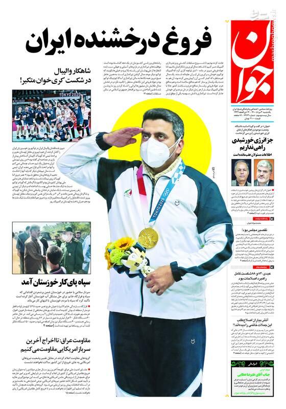عکس/ فروغ درخشنده ایران