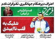 عکس/ صفحه نخست روزنامههای یکشنبه ۳ مرداد