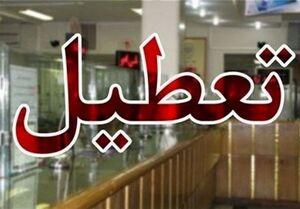 امروز؛ پایان تعطیلات ۶روزه در تهران و البرز/ احتمال تمدید تعطیلی وجود دارد؟