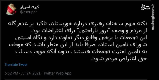 تجمعات خوزستان با بعضی وقایع دیگه متفاوته