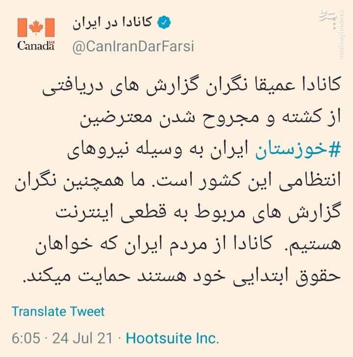 کانادا با اونهمه گورهای دسته جمعی، نگران ایران شد!