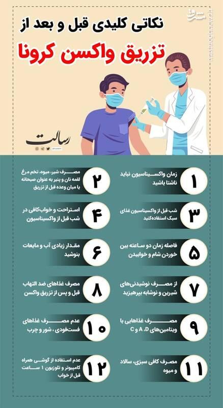 نکات کلیدی قبل و بعد از تزریق واکسن کرونا