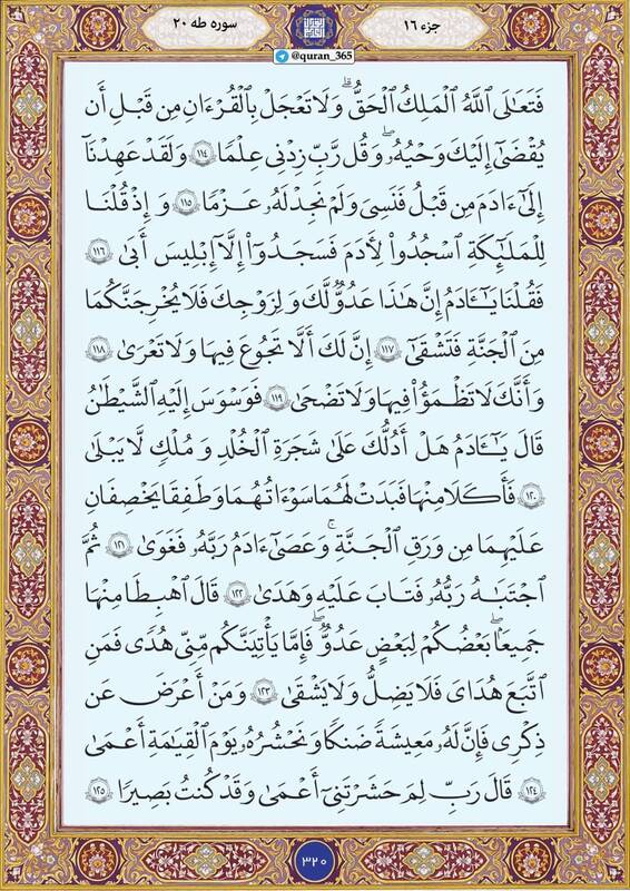 """شروع صبح با """"قرآن کریم""""؛ صفحه ۳۲۰+صوت"""