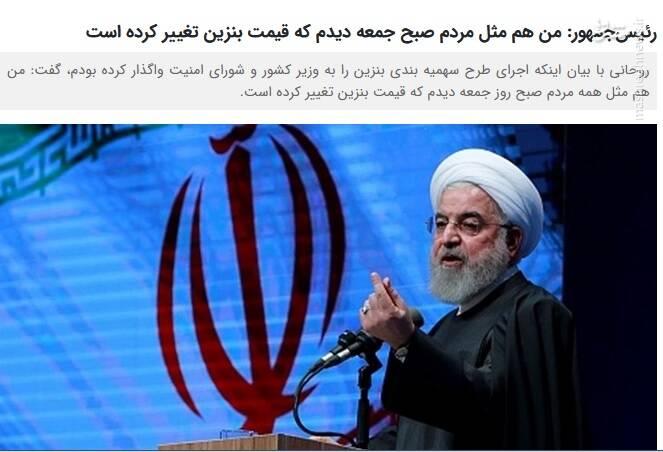 حامیان روحانی (خرداد ۹۶): اگر رئیسی بیاید دلار ۵ هزارتومان میشود/ روحانی(مرداد ۱۴۰۰):اگر جنگ اقتصادی نبود دلار ۵ هزارتومان بود!