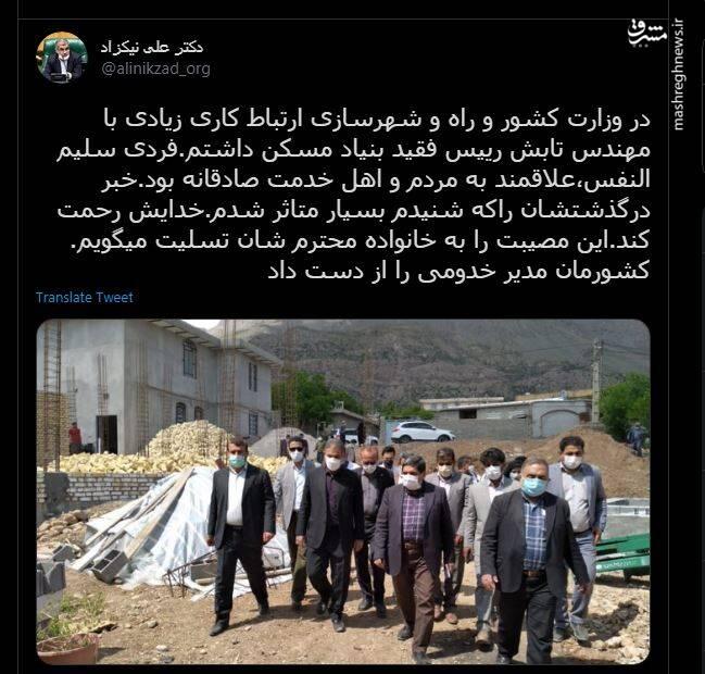 توییت نائب رئیس مجلس برای درگذشت مرحوم تابش