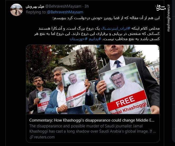 افشاگری کارمند سابق شبکه اینترنشنال سعودی