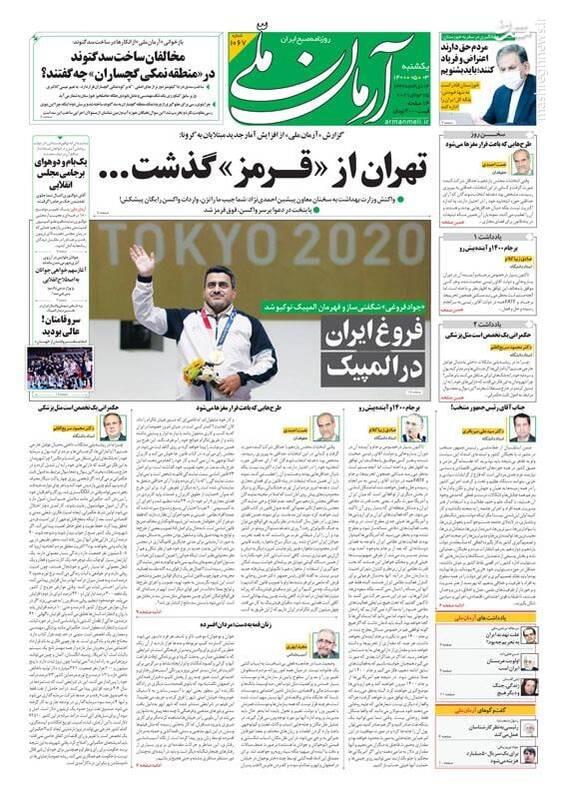 گاف روزنامه اصلاح طلب+ عکس