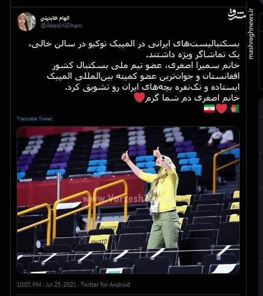 تماشاگر ویژه بازی تیم بسکتبال ایران+ عکس