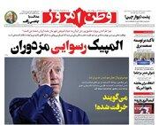 عکس/ صفحه نخست روزنامههای دوشنبه ۴ مرداد
