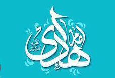 زندگی سعادتمندانه در کلام امام هادی(ع)