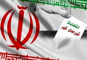 صحت انتخابات شورای شهر ۱۰ شهر استان تهران اعلام شد