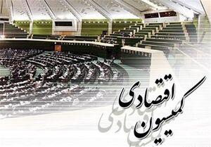 تعیین هیئت تفحص از شرکت سرمایه گذاری آتیه صبا و شرکت کفش ملی در مجلس