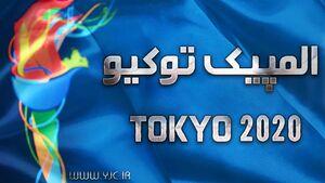 تصاویر المپیک ۲۰۲۰/ تاریخ سازی بانوی فیلیپینی در وزنه برداری