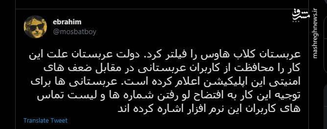 کلاب هاوس در عربستان فیلتر شد