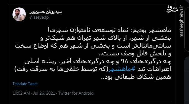 ماجرای شکاف طبقاتی در ماهشهر!