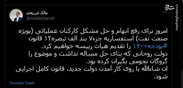 پیگیری رفع ابهام حقوق کارکنان عملیاتی وزارت نفت