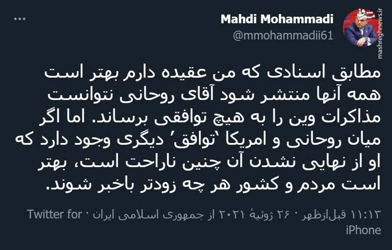 آقای روحانی! اگه با آمریکا توافق کردی مردم را باخبر کن!