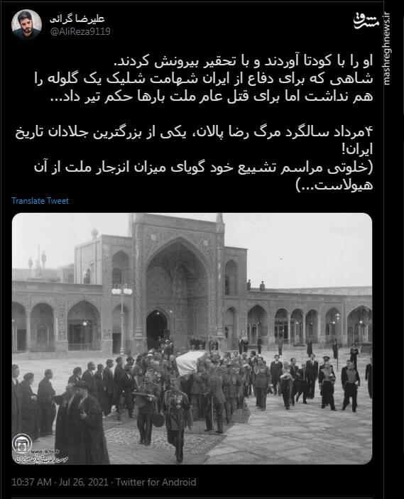 ۴ مرداد سالمرگ یکی از بزرگترین جلادان تاریخ ایران