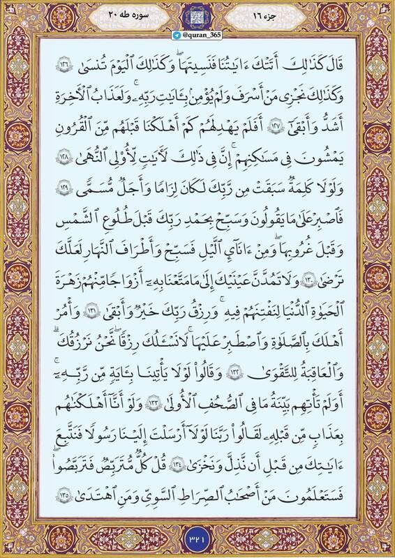 """شروع صبح با """"قرآن کریم""""؛ صفحه ۳۲۱+صوت"""