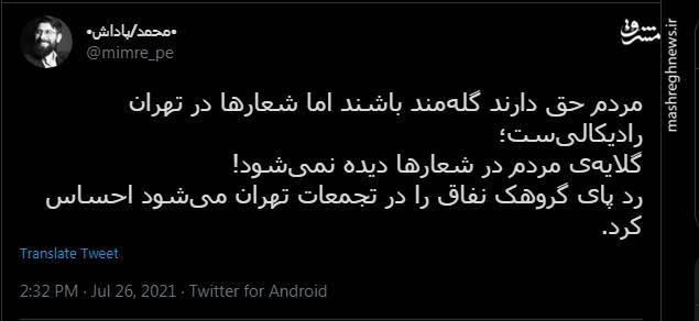مطالبه مردم در شعارهای تهران نبود