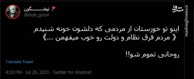 مردم فرق نظام و دولت رو خوب میفهمن